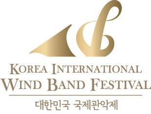 Korea International Wind Band Festival