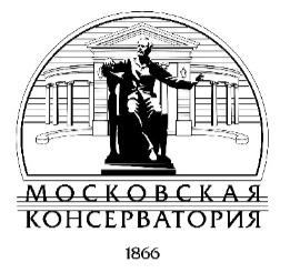 conservatoire-Tchaikovski